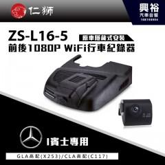 【仁獅】BENZ GLA/CLA系列高配型 專用 前後1080P WiFi行車紀錄器ZS-L16-5