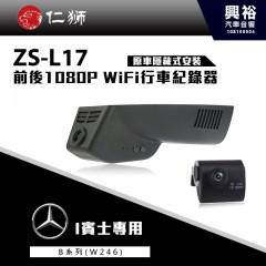 【仁獅】BENZ B系列W246 專用 前後1080P WiFi行車紀錄器ZS-L17