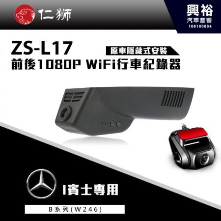 [預購品]【仁獅】BENZ B系列W246 專用 前後1080P WiFi行車紀錄器ZS-L17