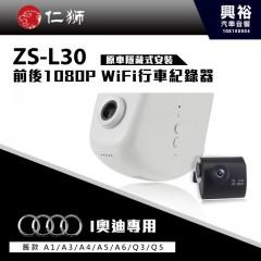 【仁獅】Audi A1/A3/A4/A5/A6/Q3/Q5專用 前後1080P WiFi行車紀錄器ZS-L30