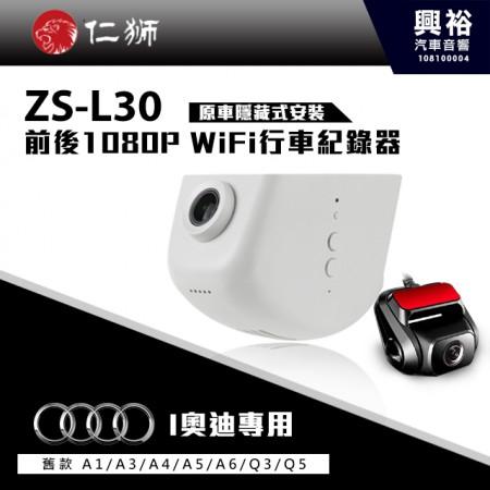 [預購品]【仁獅】Audi A1/A3/A4/A5/A6/Q3/Q5專用 前後1080P WiFi行車紀錄器ZS-L30