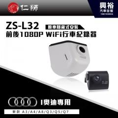 【仁獅】Audi A3/A4/A8/Q3/Q5/Q7專用 前後1080P WiFi行車紀錄器ZS-L32