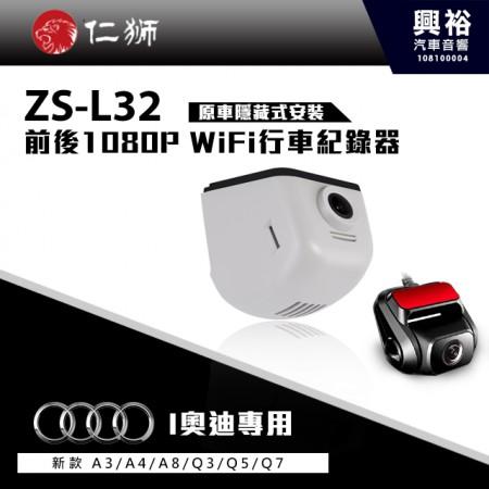 [預購品]【仁獅】Audi A3/A4/A8/Q3/Q5/Q7專用 前後1080P WiFi行車紀錄器ZS-L32