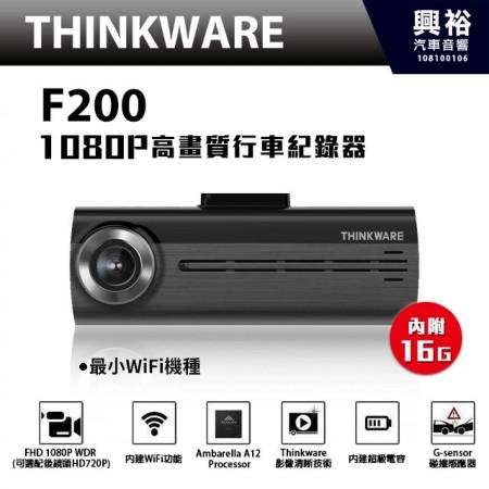 【THINKWARE】F200 Full HD 1080P高畫質行車記錄器*WDR寬動態/內建WiFi/安卓&蘋果手機APP/G-sensor※後鏡頭選配