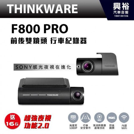 【THINKWARE】F800 PRO前後鏡Full HD 1080P高畫質行車記錄器*超強夜視/WDR寬動態/內建WiFi