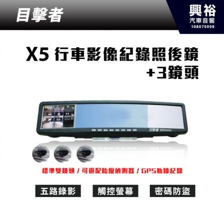【目擊者】二代目擊者後續機種 X5 五分割行車記錄照後鏡+3鏡頭*3.5吋觸控螢幕 (共五鏡頭)