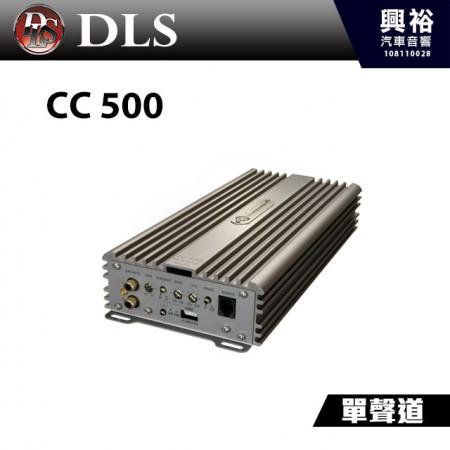 【DLS】瑞典 CC500 單聲道擴大機