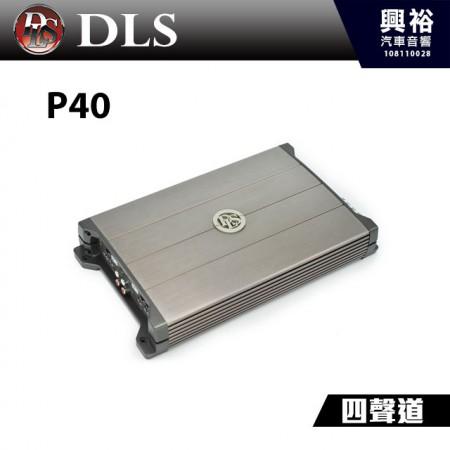 【DLS】瑞典 P40 四聲道擴大機