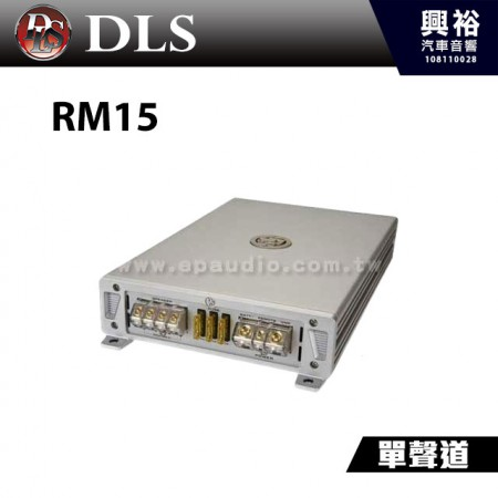 【DLS】 Reference RM15 單聲道擴大機