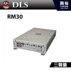 【DLS】 Reference RM30 三聲道擴大機