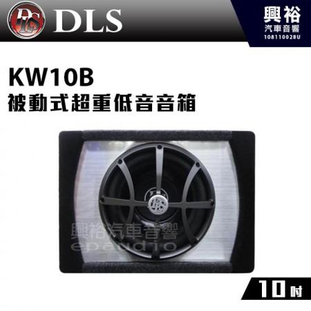 【DLS】KW10B 10吋被動式超重低音音箱