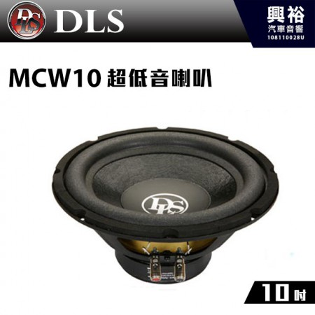 【DLS】瑞典 10吋 超低音喇叭MCW10*公司貨