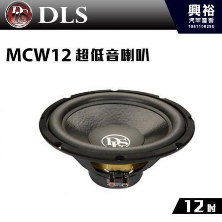 【DLS】瑞典 12吋 超低音喇叭MCW12*公司貨