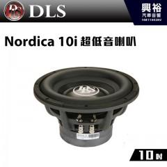 【DLS】瑞典 10吋 超低音喇叭Nordica 10i*公司貨