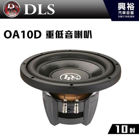 【DLS】瑞典 10吋 重低音喇叭OA10D*4歐姆 180W
