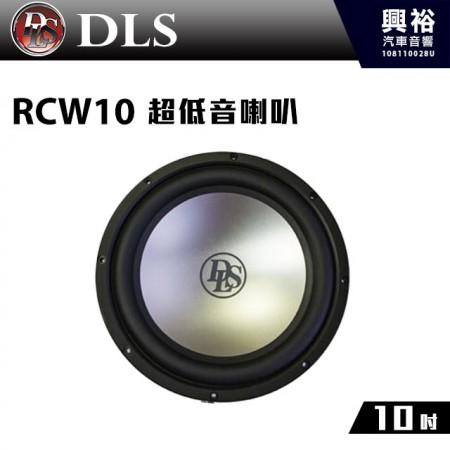 【DLS】瑞典 10吋 超低音喇叭RCW10*公司貨
