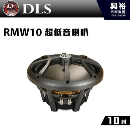 【DLS】瑞典 10吋 超低音喇叭RMW10*公司貨