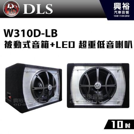 【DLS】W310D-LB 10吋被動式音箱+LED 超重低音喇叭