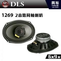 【DLS】1269 瑞典 6x9吋 2音路同軸喇叭