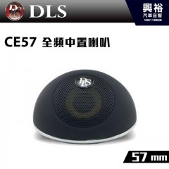 【DLS】瑞典 CE57 57mm 全頻中置喇叭*RMS 50W公司貨