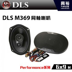 【DLS】Performance系列 M369 6x9吋 同軸喇叭 (公司貨)