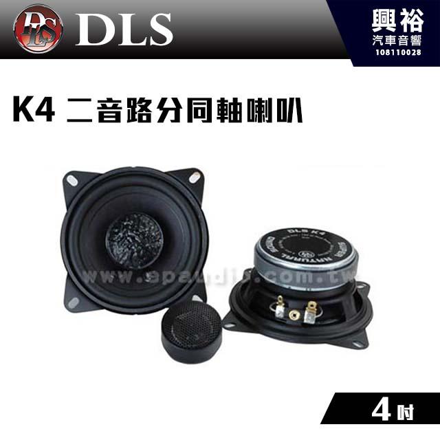 【DLS】 K4 4吋二音路分同軸喇叭 完美音質
