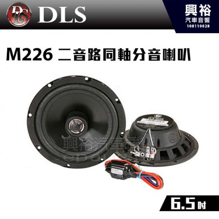 【DLS】M226 6.5吋 二音路同軸分音喇叭 瑞典 *4歐姆