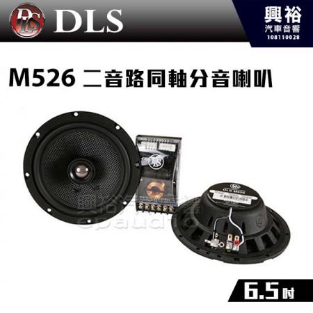【DLS】M526 6.5吋 二音路同軸分音喇叭 瑞典 *4歐姆