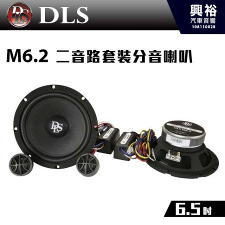 【DLS】M6.2 6.5吋 二音路套裝分音喇叭 瑞典 *4歐姆
