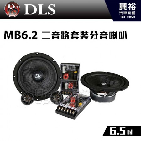 【DLS】MB6.2 6.5吋 二音路套裝分音喇叭 瑞典 *4歐姆