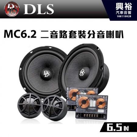 【DLS】MC6.2 6.5吋 二音路套裝分音喇叭 瑞典 *4歐姆