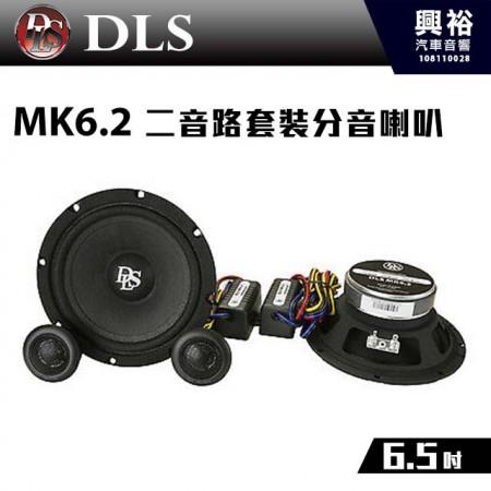 【DLS】MK6.2 6.5吋 二音路套裝分音喇叭 瑞典 *4歐姆