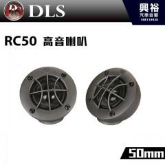 【DLS】瑞典 RC50 50mm 高音喇叭 *RMS 50W公司貨