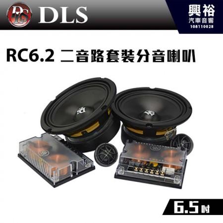 【DLS】瑞典Reference RC6.2 6.5吋 二音路套裝分音喇叭 *4歐姆