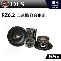 【DLS】RZ6.2 6.5吋 二音路分音喇叭*瑞典 4歐姆.