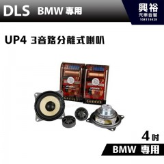 【DLS】UP4 BMW專用4吋分離式2音路喇叭 終極系列