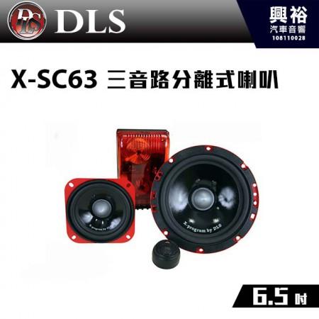 【DLS】X-SC63 6.5吋三音路分離式喇叭*瑞典高音20mm 公司貨
