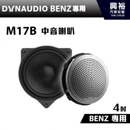 【DYNAUDIO】丹麥原裝BENZ C系列、GLC系列、E系列適用M17B 4吋中音喇叭*公司貨