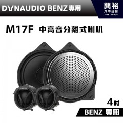 【DYNAUDIO】丹麥原裝BENZ C系列、GLC系列、E系列適用 M17F 4吋中高音分離式喇叭*公司貨