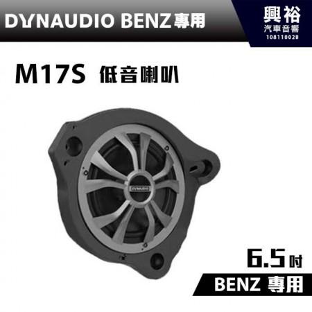 【DYNAUDIO】丹麥原裝BENZ C系列、GLC系列、E系列適用 M17S 6.5吋低音喇叭*公司貨