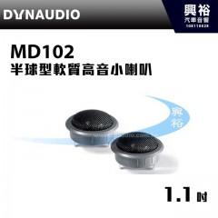 【DYNAUDIO】MD102 1.1吋 半球型軟質高音小喇叭 *丹麥102