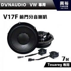 【DYNAUDIO】丹麥原裝VW車款 Touareg適用 V17F 7吋前門分音喇叭 *公司貨