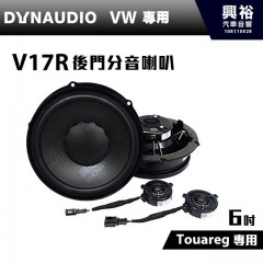 【DYNAUDIO】丹麥原裝 VW車款 Touareg適用 V17R 6吋 後門分音喇叭 *公司貨