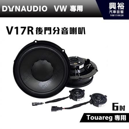 【DYNAUDIO】丹麥原裝 VW車款 Touareg適用 V17R 6吋 後門分音喇叭 *公司貨