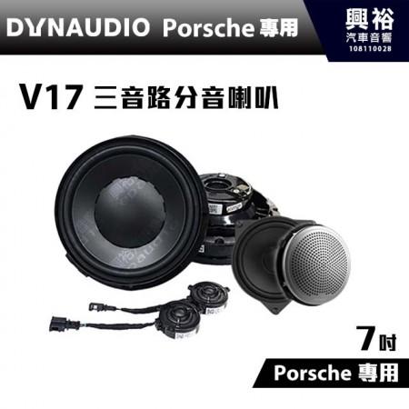 【DYNAUDIO】丹麥原裝保時捷Caynne適用 V17 7吋三音路分音喇叭 *公司貨