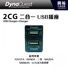 【DynaQuest】2CG(USB Charger+Charger )二合一 USB插座