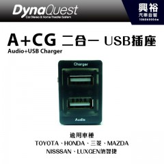【DynaQuest】A+CG(Audio+USB Charger )二合一 USB插座