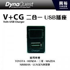【DynaQuest】V+CG(Volt+USB Charger )二合一 USB插座