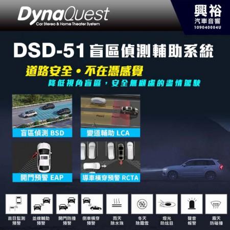 【DynaQuest】DSD-51 盲區偵測輔助系統 *燈光防炫目+聲音報警 ( 道路安全,不在憑感覺