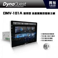【DynaQuest】DMV-101A 10.1吋通用型高畫質觸控螢幕主機 *8核心安卓作業系統